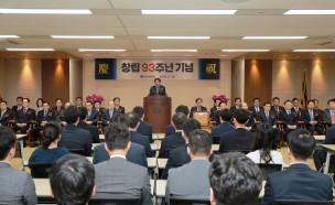 유한양행, 창립 제93주년 기념식 개최