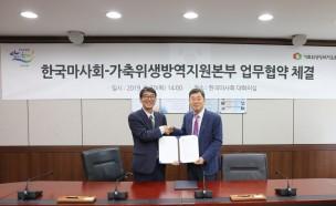 한국마사회-가축위생방역지원본부 간 업무협약 체결