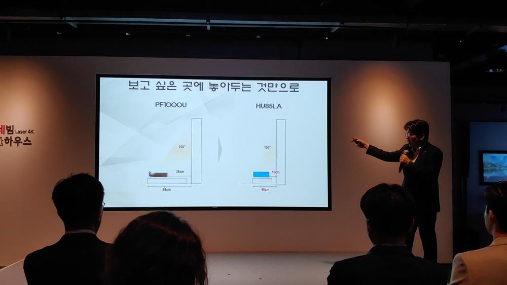 조홍철 책임이 LG 시네빔 레이저 4K의 초단초점 기술을 설명하고 있다.