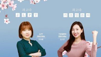 파고다 인천일본어학원, 일본어 기초 및 회화·JLPT 7월 전 타임 개강