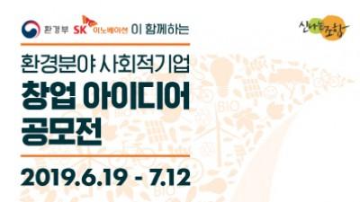 SK이노베이션-환경부, '환경분야 사회적기업 창업 아이디어 공모전' 실시