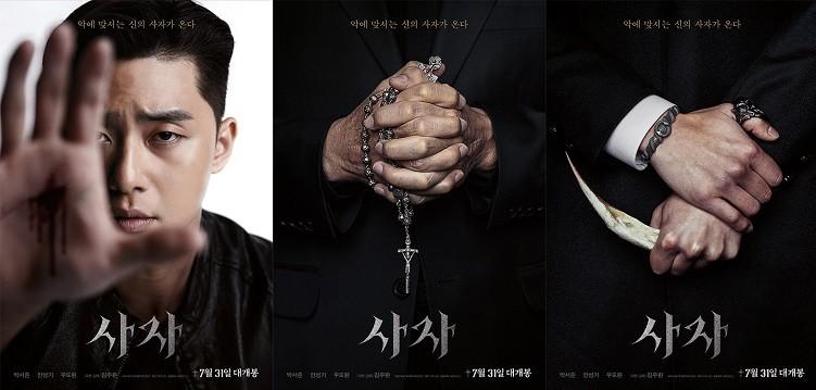 영화 '사자'가 오는 7월 개봉한다. (사진 = 영화 '사자' 포스터   롯데엔터테인먼트 제공)