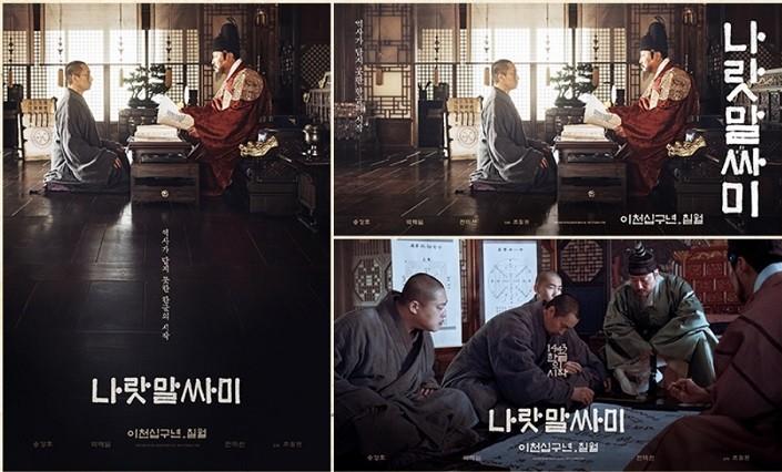 영화 '나랏말싸미'는 세종대왕의 한글 창제의 업적을 엿볼 수 있는 작품이다. (사진 = 영화 '나랏말싸미' 포스터   메가박스중앙(주)플러스엠 제공)