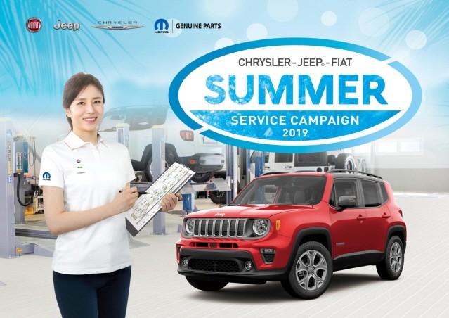 FCA 코리아, 6주간 '2019 여름 서비스 캠페인' 실시