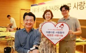 아시아나항공, 릴레이 '헌혈 캠페인' 실시