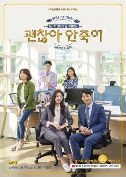 다이아 티비, 웹드라마 '괜찮아, 안죽어' 공개