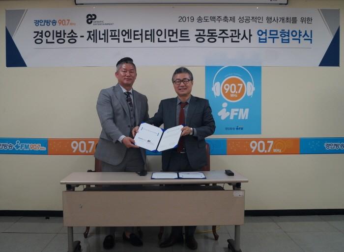사진=경인방송 제공