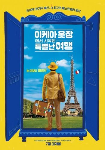영화 '이케아 옷장에서 시작된 특별난 여행' 메인 포스터 (제공 = (주)스마일이엔티)