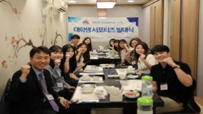 사조그룹, 대학생 서포터즈 'SAJO 드리머 1기' 발대식