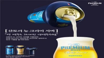 오비맥주 산토리, 링타입 맥주 거품 제조기 '뉴 크리미 서버' 출시