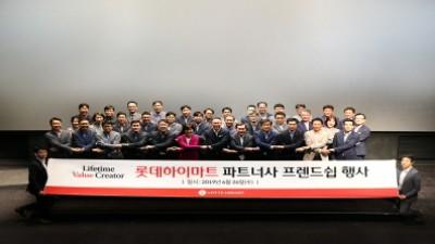 롯데하이마트, 70개 파트너사와 '상생협력 프렌드십 행사' 열어