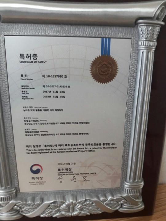 허준성 대표가 고안한 실리콘박막필름을 이용한 의지 제작방법 특허증