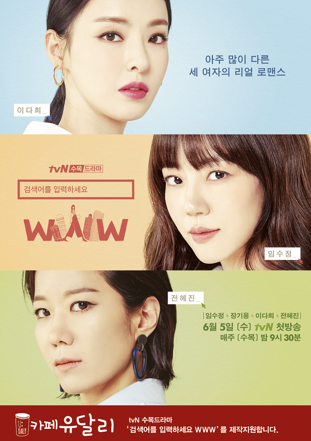 카페 유달리, 드라마 'WWW 검블유' 제작지원