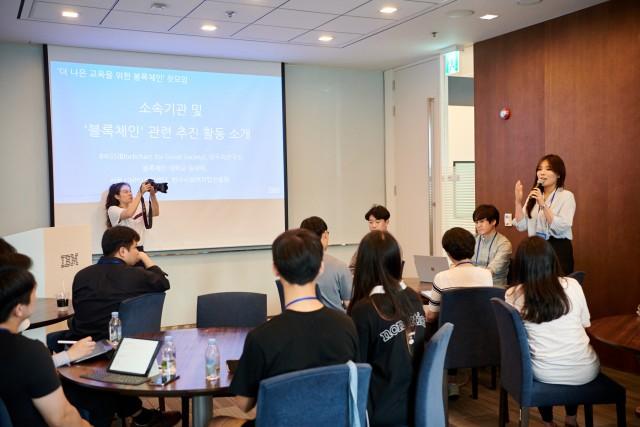 IBM '더 나은 교육을 위한 블록체인' 프로젝트 첫 발