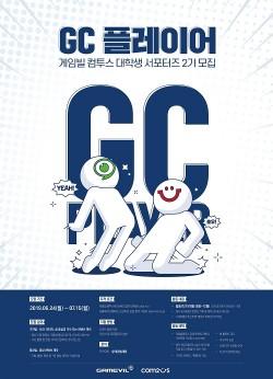 게임빌‧컴투스, 대학생 서포터즈 'GC 플레이어' 2기 모집