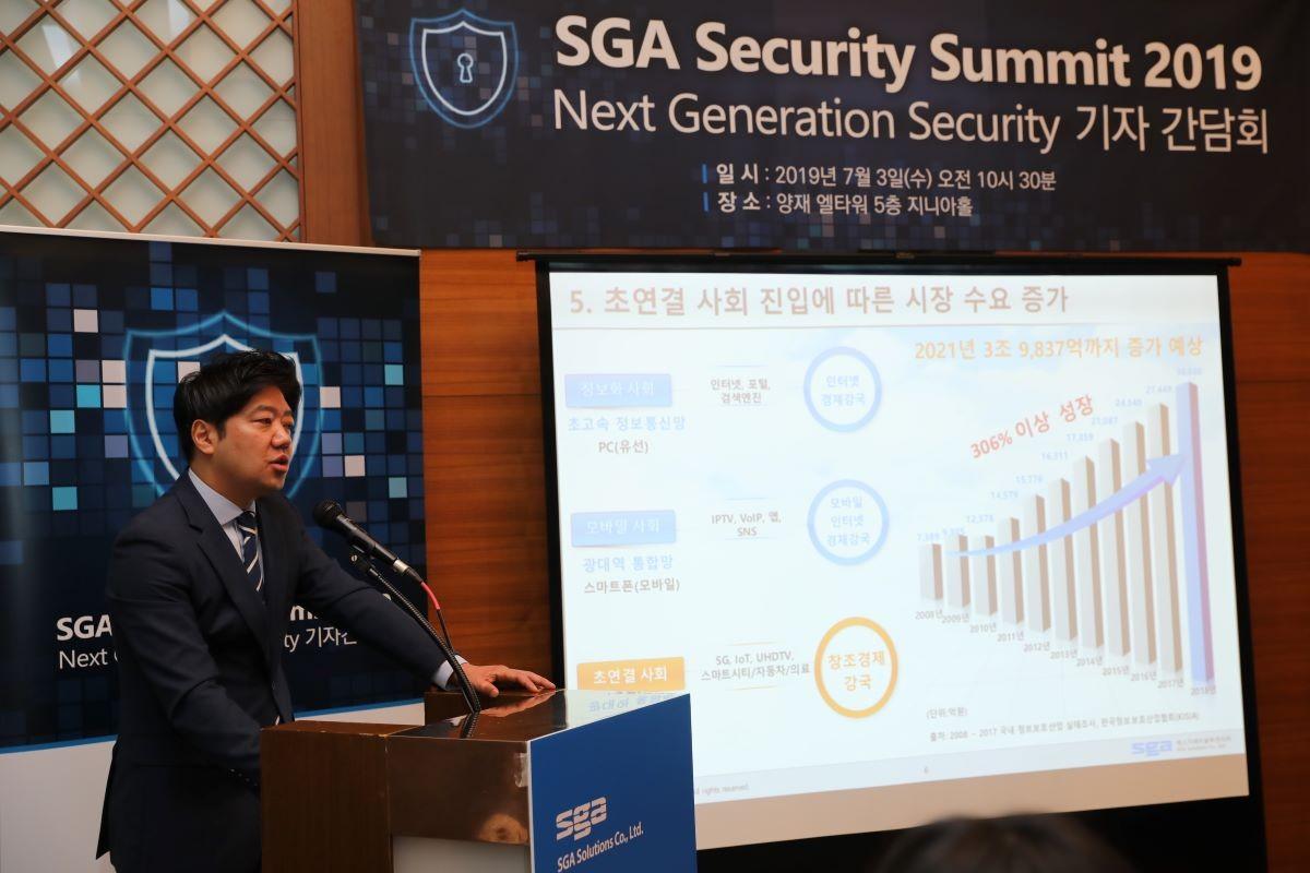최영철 SGA솔루션즈 대표가 차세대 보안 전략과 새로운 솔루션을 소개했다. 사진제공=SGA솔루션즈
