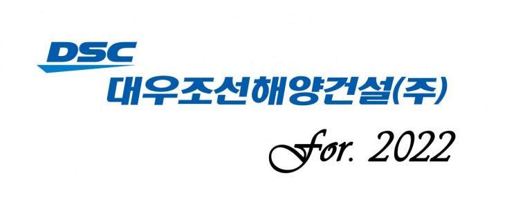 """한국테크놀로지 """"대우조선해양건설 새 비전 선포"""""""