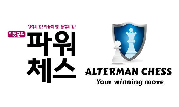 [43회 유교전] 체스 교육 전문 기업 '이너보이스', 알터만 체스 프리미엄 패키지 출시