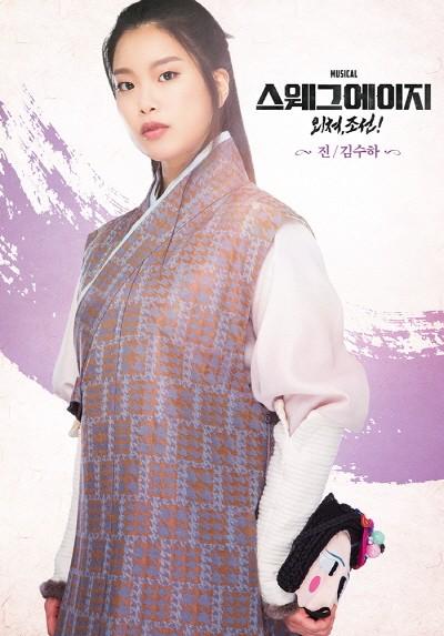 '스웨그에이지 : 외쳐, 조선!' 김수하(진 역). 사진=PL엔터테인먼트, 럭키제인타이틀 제공