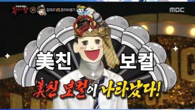 """'복면가왕 김대리' NCT 127 도영, """"얼마나 노래를 사랑하는지 알 수 있었던 설렘의 시간"""" 소감전해"""