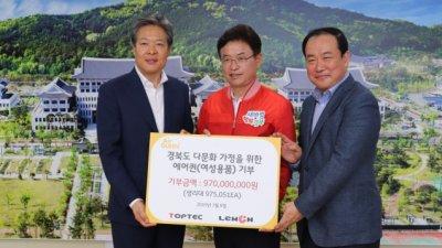 톱텍, 경북 다문화 가정에 '에어퀸' 10억 상당 통근 기부