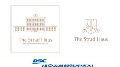 대우조선해양건설, 프리미엄 주거 브랜드 '더 스트라드 하우스' 공개