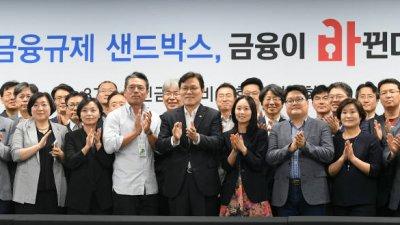 """금융규제 샌드박스 100일, """"혁신금융에 모험자본 투입해 유니콘으로 육성"""""""