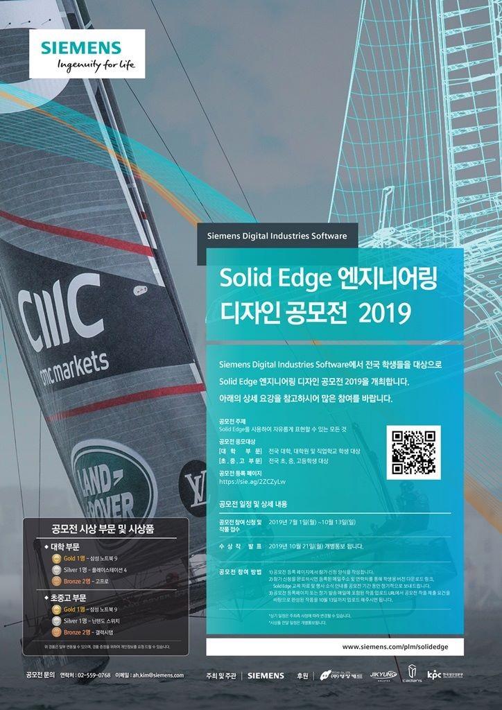 지멘스, '솔리드 엣지 엔지니어링 디자인 공모전 2019' 개최