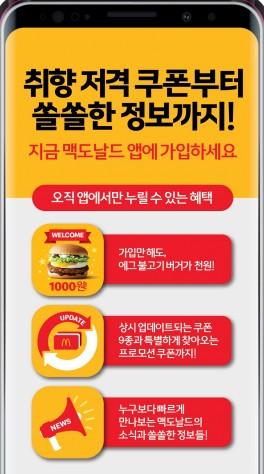 맥도날드 공식 모바일 앱, 100만 다운로드 돌파 출처=맥도날드 제공