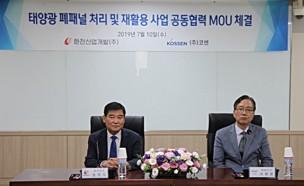 한전산업개발-(주)코센, '태양광 폐패널 재활용시장' MOU 체결