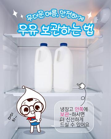 """""""여름철, 우유를 더욱 건강하고 신선하게 보관하는 방법"""""""