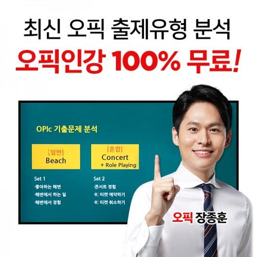 """해커스, 7월 오픽 시험 기출유형특강 제공...""""기출 유형 분석집까지"""""""