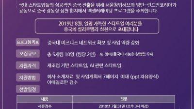 서울창업허브, 잉딴·린드먼코리아와 中심천 액셀러레이팅 진행…제조 스타트업 대상