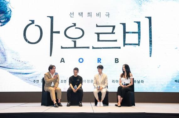 왼쪽부터 감독 바닐라, 출연배우 이정현, 최우식, 리아가 카스의 인터랙티브 영화 '아오르비'에 대한 설명을 하고 있다. 출처=오비맥주 제공