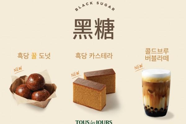 CJ푸드빌 뚜레쥬르, 흑당 꿀 도넛 등 신제품 3종 출시