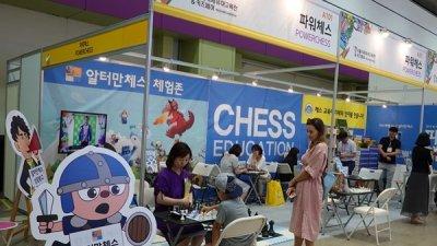 체스 교육 전문 기업 '이너보이스', 유아교육전에서 알터만 체스 프리미엄 패키지 소개