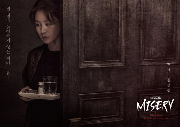 '미저리' 캐릭터 포스터(애니 역 김성령). 사진=크리에이티브리더스그룹에이트 제공
