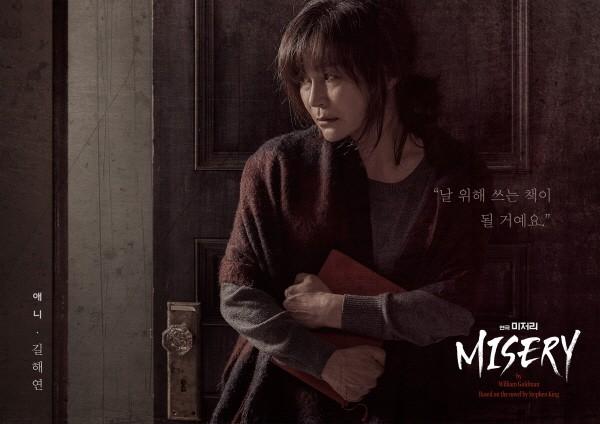 '미저리' 캐릭터 포스터(애니 역 길해연). 사진=크리에이티브리더스그룹에이트 제공