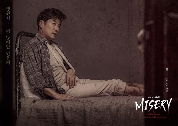 '미저리' 캐릭터 포스터(폴 역 김상중). 사진=크리에이티브리더스그룹에이트 제공