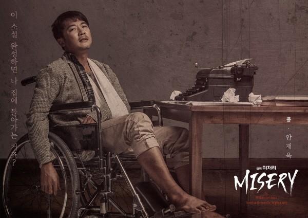 '미저리' 캐릭터 포스터(폴 역 안재욱). 사진=크리에이티브리더스그룹에이트 제공