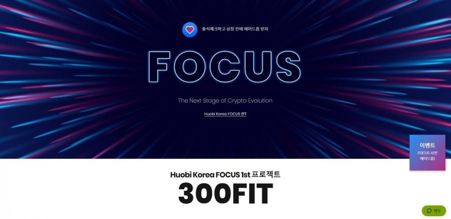 블록체인 프로젝트 지원 '후오비 코리아 포커스' 1기 프로젝트 공개