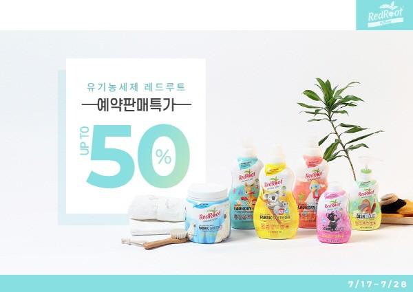 유기농 아기세제 레드루트, 품절대란 끝 17일 예약판매 개시