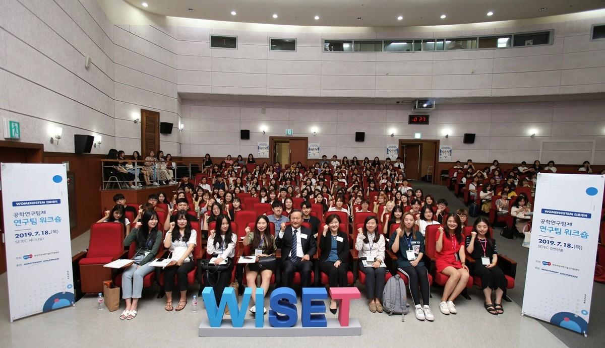 한국여성과학기술인지원센터와 글로벌 첨단 안보 기업 노스롭그루먼이 공동으로 개최한 WOMEN@STEM 진로데이'. 사진제공=WISET