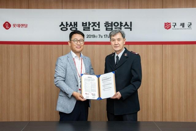 롯데렌탈, 구세군과 상생발전 업무협약 체결
