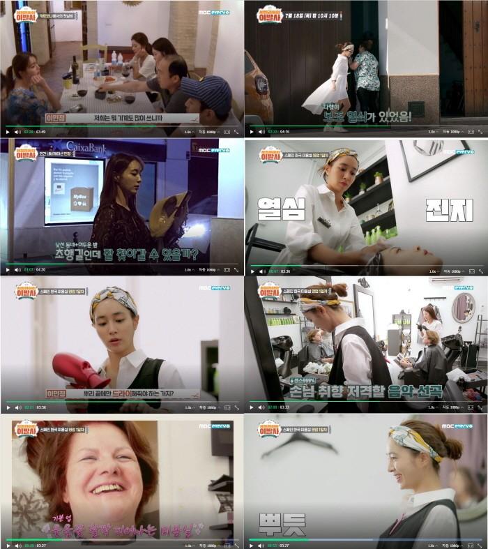 사진=MBC 에브리원 '세빌리아의 이발사' 캡처
