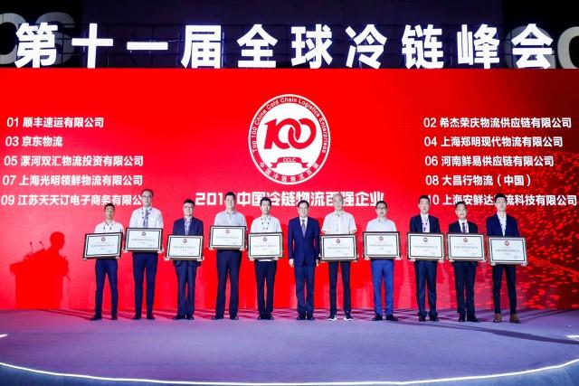 CJ대한통운의 중국 자회사 CJ로킨이 지난 달 28일 중국 칭다오에서 열린 중국 내동냉장 100대 기업에 선정된 후 관계자들이 기념 촬영을 하고 있다.