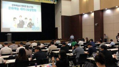 SBA, '문화예술로 행복한 중소기업' 프로젝트 관련 세미나 개최…'비즈와 예술 컬래버' 기대