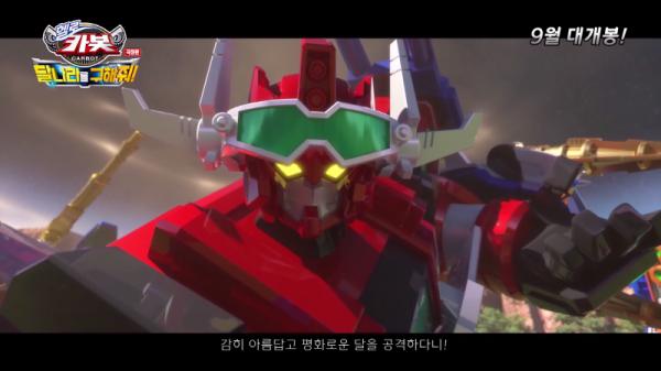 초이락, 극장판 헬로카봇 티저 공개