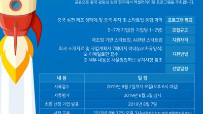 서울창업허브, AI 기반 제조 스타트업 대상 中 액셀러레이팅 진행…내달2일 모집마감