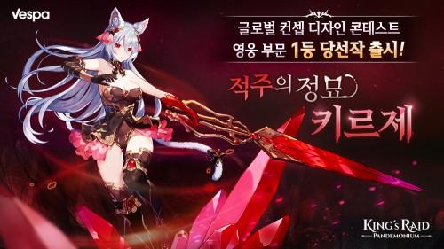 킹스레이드, 글로벌 공모전 당선작 '키르제' 공개